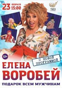 Елена Воробей и её шоу