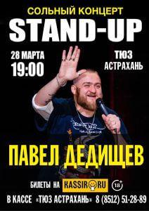 Stand UP Павел Дедищев