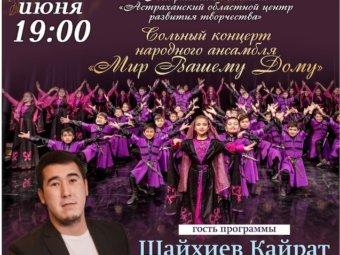 Народный ансамбль «Мир вашему дому»