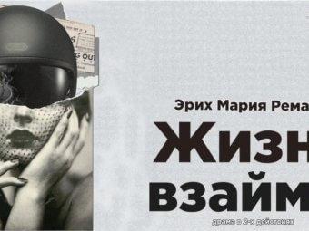 Премьера в Астраханском ТЮЗе!